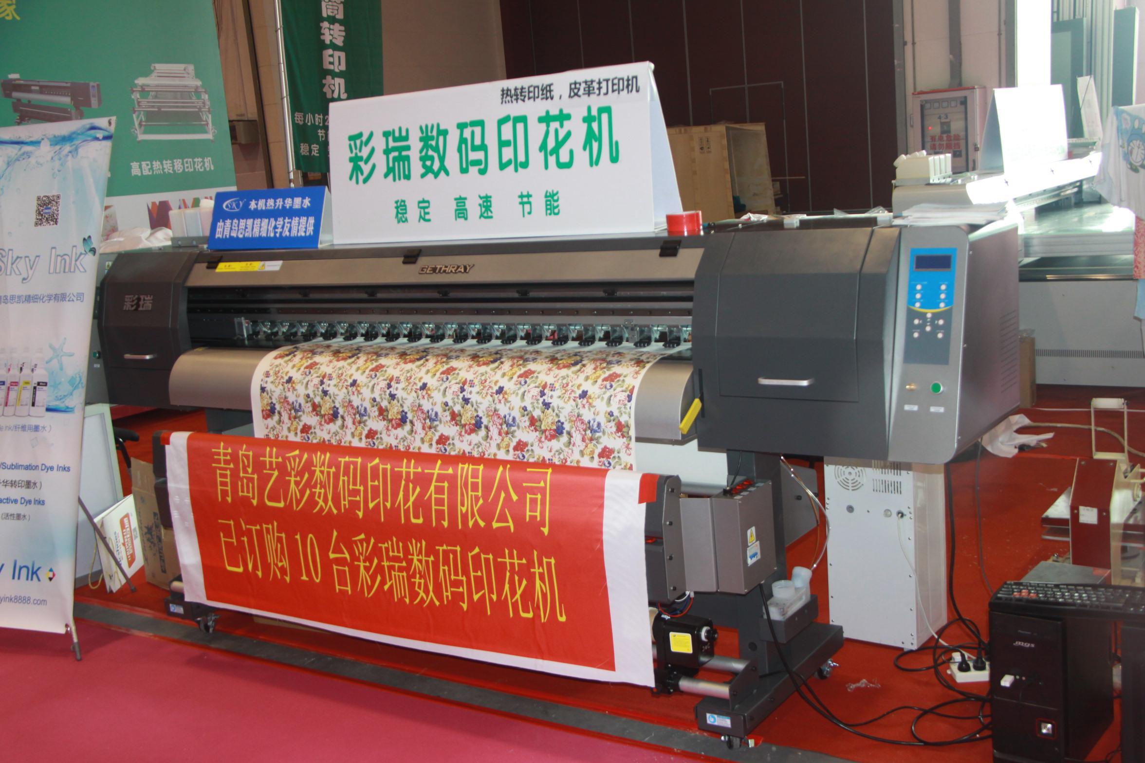 2015青岛国际纺织品印花工业展完美落幕,期待2016精彩