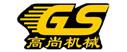 东莞市高尚印花机械设备有限公司