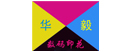 广州华毅纺织品数码印花有限公司