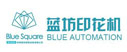 珠海蓝坊智能设备有限公司