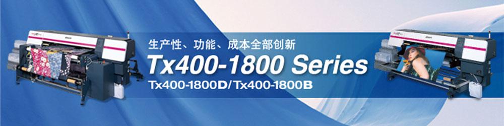 布匹数码印花机MIMAKITX400-1800B数码印花机