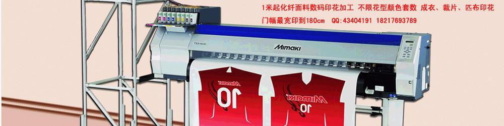 上海艺舒数码印花加工1米起印花 18217693789