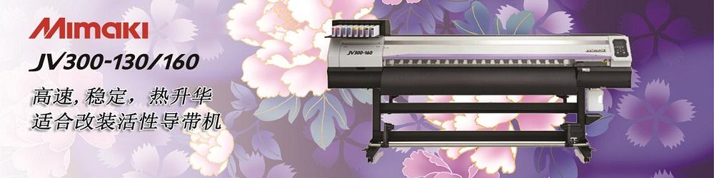 MIMAKI JV300数码印花机
