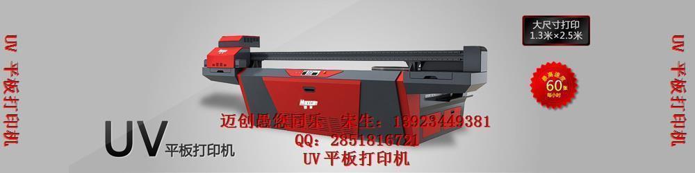 主营产品:F600,F1500,F2500,TS1015,TS1325等UV平板打印机,万能打印机