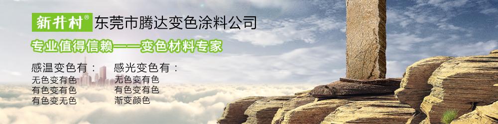 东莞新井村化工科技有限公司