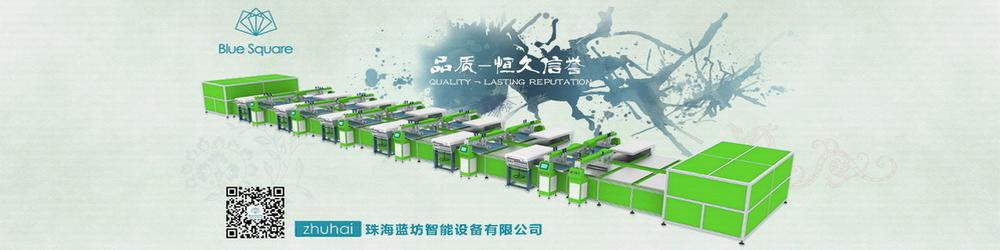 珠海蓝坊智能设置装备摆设无限公司