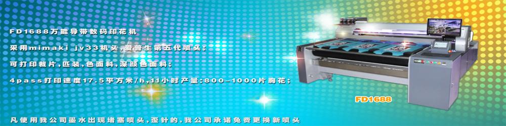 东莞市涂王直喷数码印花机械厂