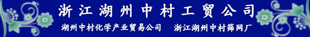 浙江湖州中村工贸公司